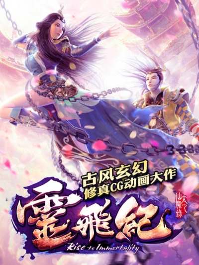 Magical Legend : Rise to Immortality (2016)