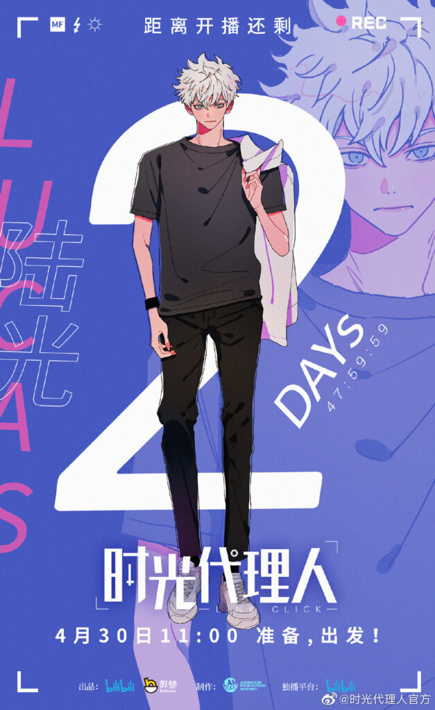 Time Agent Countdown Poster 3