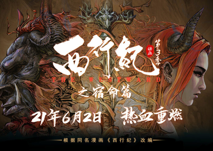 xi xing ji season 3 anime 1