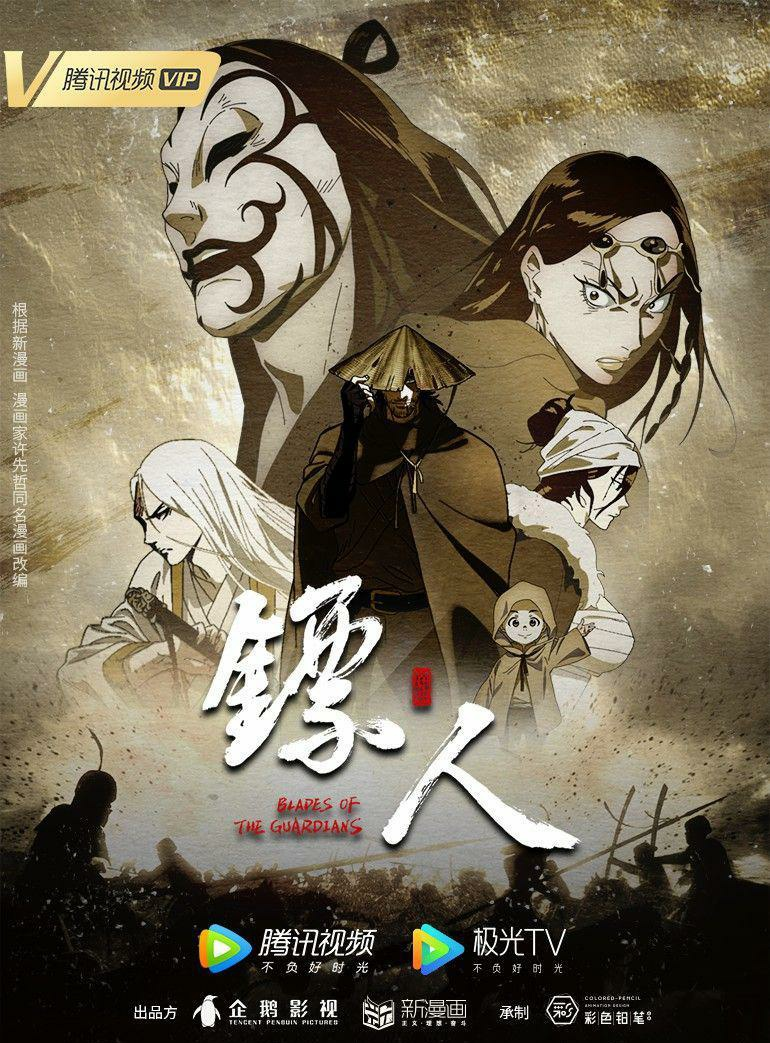 Blades of the Guardians Biao Ren